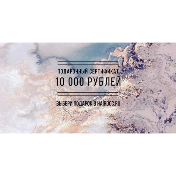 Подарочный сертификат на сумму 10 000 рублей
